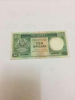 JG194964 生日鈔1949年6月4日 匯豐銀行1991年10元紙幣