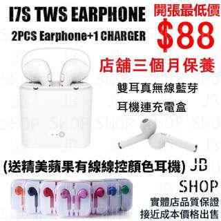 (送彩色蘋果有線耳機!!!!) (限時特價$98) [TWS I7S] 真無線雙耳藍芽耳機連充電外置盒  Wireless Bluetooth headphone V4.2 portable Mini headset with charger box. 00122