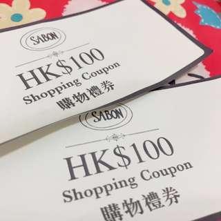 (低至8折!)Sabon $100購物禮卷