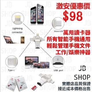 全新四合一 iPhone Android Type-C USB 手指 lightning USB flash drive 手機 USB 讀卡器 萬用手指