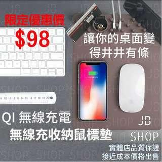 無線電源充電版 無線QI充電滑鼠墊 無線充電器 *適合 IPHONE X, 8 和 附有無線充電的手機
