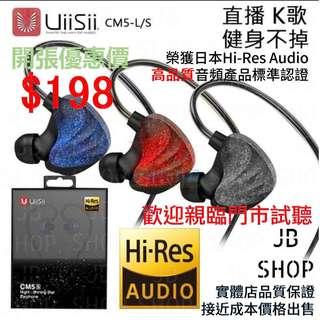 UiiSii CM5 播K歌電腦手機通用運動跑步長線控掛 入耳式 耳機 *榮獲日本Hi-Res Audio高品質音頻產品標準認證* 歡迎親臨門市試聽