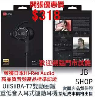 UiiSii BA-T7 雙動圈鐵 重低音 入耳式 運動耳機 *榮獲日本Hi-Res Audio高品質音頻產品標準認證* 歡迎親臨 門市試聽