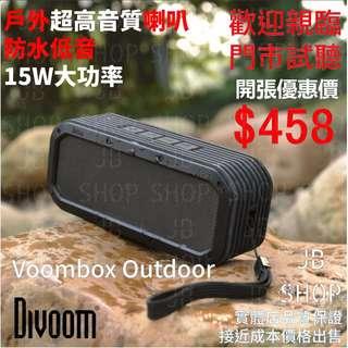 Divoom Voombox Outdoor 發燒級戶外藍牙音箱喇叭 低音炮金屬便攜音箱 HIFI音響 歡迎親臨門市試聽 (性價比超高)