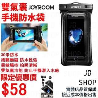 Joyroom 手機 IPX8 雙氣囊防水手機袋 防水套 防水袋 手機防水袋(潛水遊水影相必備)