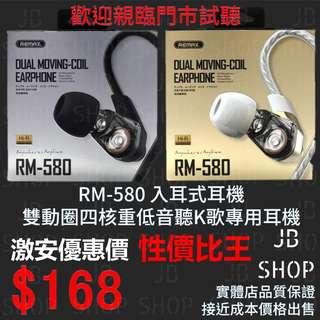 (靚聲) Remax RM-580 入耳式 HiF i耳機 雙動圈四核重低音K歌通用耳機 入耳式耳機 有線耳機 RM580