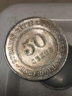 AU原光 1921年 海峽殖民地 50 cents 銀幣