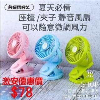 (夏天必備) Remax 二合一 座檯 /夾子 靜音風扇 有夾子可固定位置 可隨意調較角度