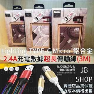 (3米特長快充充電線) JOYROOM Lighting/TYPE-C/Micro USB 2.4A 充電數據傳輸線