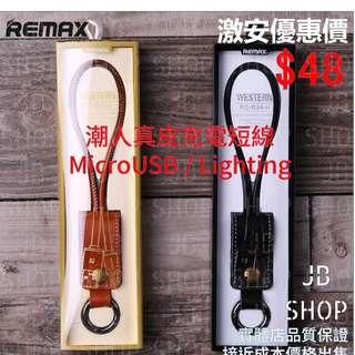 REMAX 真皮鑰匙扣雙面數據線 iPhone lightning / Mirco USB 充電線 快充3.0A