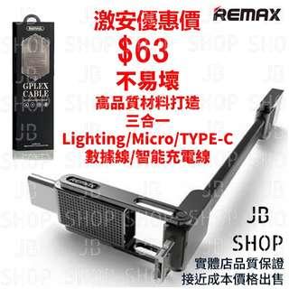 (高品質材質) Remax 三合一快速充電線 2.1A iPhone lightning type-c mirco