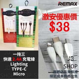 REMAX 一拖三 三合一快速充電線智能資料線 2.4A Type-C Lightning Mirco USB
