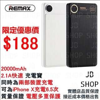 (高品質) Remax 20000 mAh 雙USB 2.1A 大容量充電寶 KOOKER Power Bank (RPP-59) 尿袋 可同時充兩部裝置 有電量顯示 移動電源