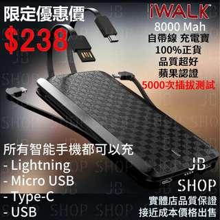 (限定優惠$238) 全新 IWALK 8000mah 自帶線充電寶 Apple MFI認証 100%正貨 自帶lightning Type-C 移動電源 尿袋 (品質超高)