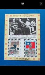 台灣民國84年(紀255)慶祝抗戰勝利五十週年紀念郵票小全張上品