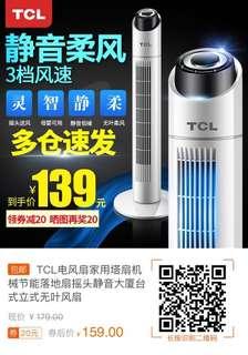 (淘寶$20優惠卷)TCL電風扇家用塔扇機械節能落地扇搖頭靜音大廈台式立式無葉風扇