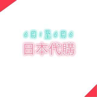 JAPAN日本代購 6月黎喇 護膚 化妝 食品 手信 名牌服飾 飾物 手袋
