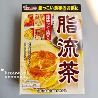 日本山本漢方 脂流茶 10g x 24入 全草本配方 吃貨福音