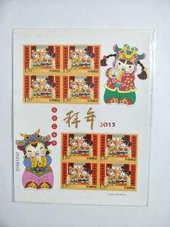 China 2015-2 New Year Greetings