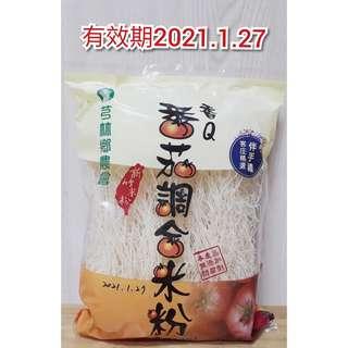 ㊣芎林農會㊣ 香Q番茄調合米粉