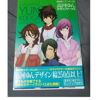 Yun Kouga Design Works Gundam 00 Art Book