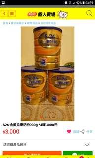 S26 金愛兒樂 0-12個月 900g*4罐 不拆賣不議價【不換物】