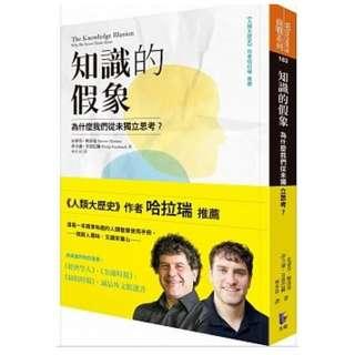 (省22) <20180601 出版 8折訂購台版新書> 知識的假象:為什麼我們從未獨立思考?, 原價 $113, 特價 $91