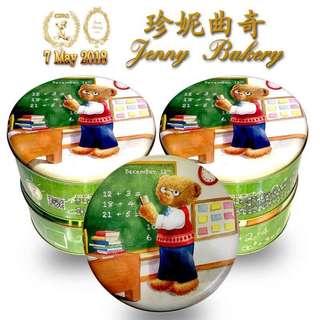 香港 珍妮曲奇 小熊餅乾 小綜合四味-320g 6/21回台
