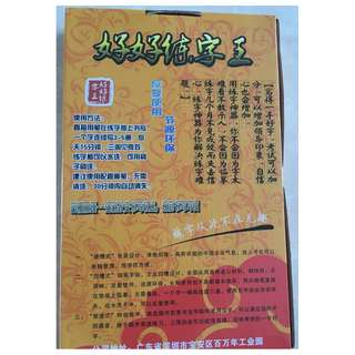 Chinese writing practicing kit with pen,ink and 8 pieces of washable wordings