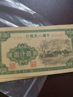 蒙古包第一套人民币