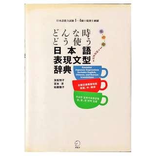 Essential Japanese Expressions (JLPT N1 - N5)