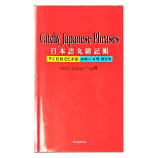 Catchy Japanese Phrases