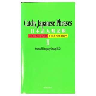 Catchy Japanese Phrases II