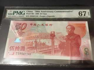 1999 年建國50週年紀念鈔,PMG 67EPQ 高分