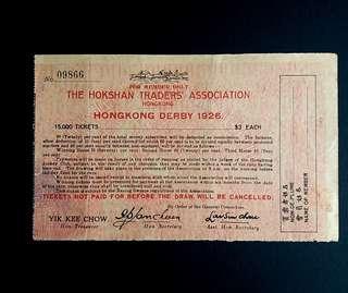 1926'年【旅港鶴山商會】咑吡彩票 極珍貴!