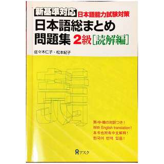 ALC JLPT 2 Reading and Comprehension Builder