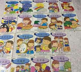 Scroll preschool Chinese readers