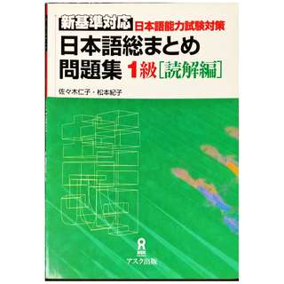 ALC JLPT 1 - Reading and Comprehension Builder