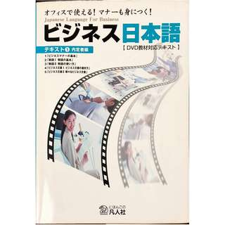 Bojinsha - Japanese Language for Business (Book 1)
