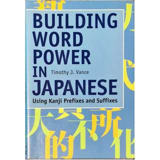 Building Word Power in Japanese - Using Kanji Prefixes and Suffixes