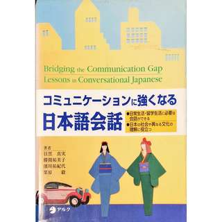 Bridging the Communication Grap - Lessons in Conversational Japanese