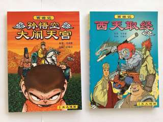 Chinese Books for primary school children