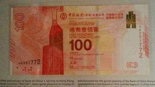 中銀百年紀念鈔 HK051772