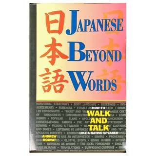 Japanese Beyond Words - How to Walk and Talk like a native speaker