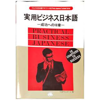 ALC Press - Practical Business Japanese - 10 Chapters to Success