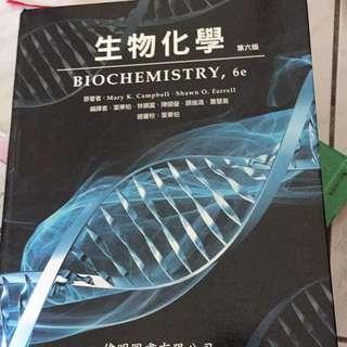 🚚 生物化學