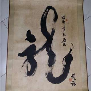 Chinese Calligraphy 廖宝强