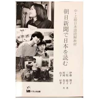 Learn Japanese by reading Asahi Shinbun (Intermediate to Advance)