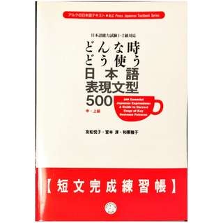 ALC Press - 500 Essential Japanese Expressions: A Guide to Correct Usage of Key Sentence Patterns (Workbook)