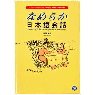 ALC Press - Successful Communication in Japanese